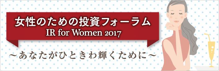 女性のための投資フォーラム ir for women 2017 live report 日興アイ
