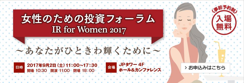 女性のための投資フォーラム IR for Women2017
