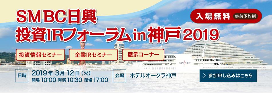 SMBC日興 投資IRフォーラム in 神戸 2019