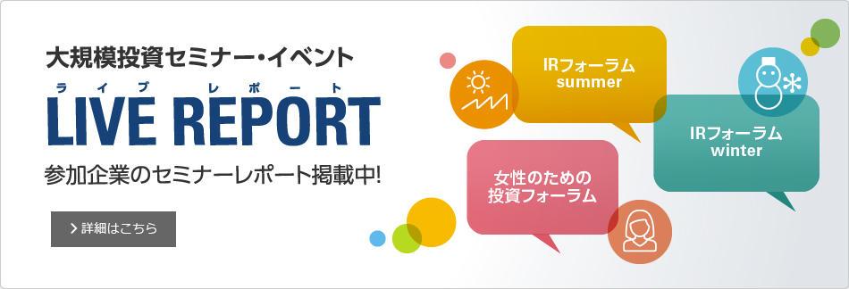 大規模投資セミナー・イベント LIVE REPORT 掲載中!