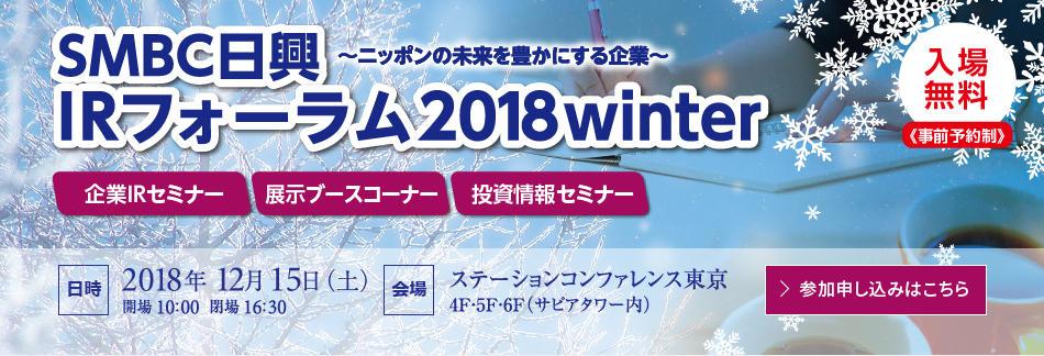 SMBC日興 IRフォーラム2018winter